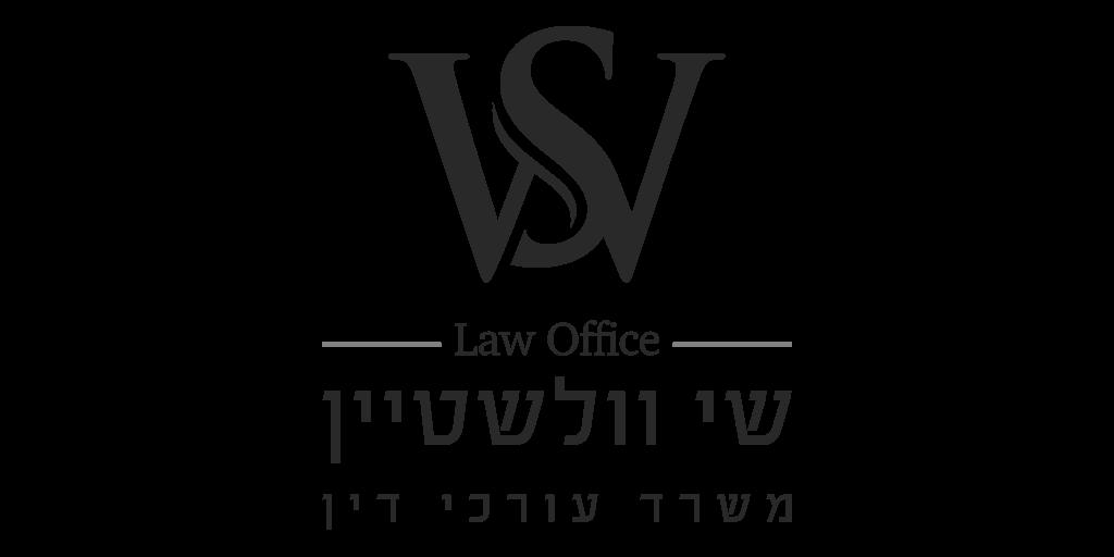 Lawyer Shai Wolstein Logo