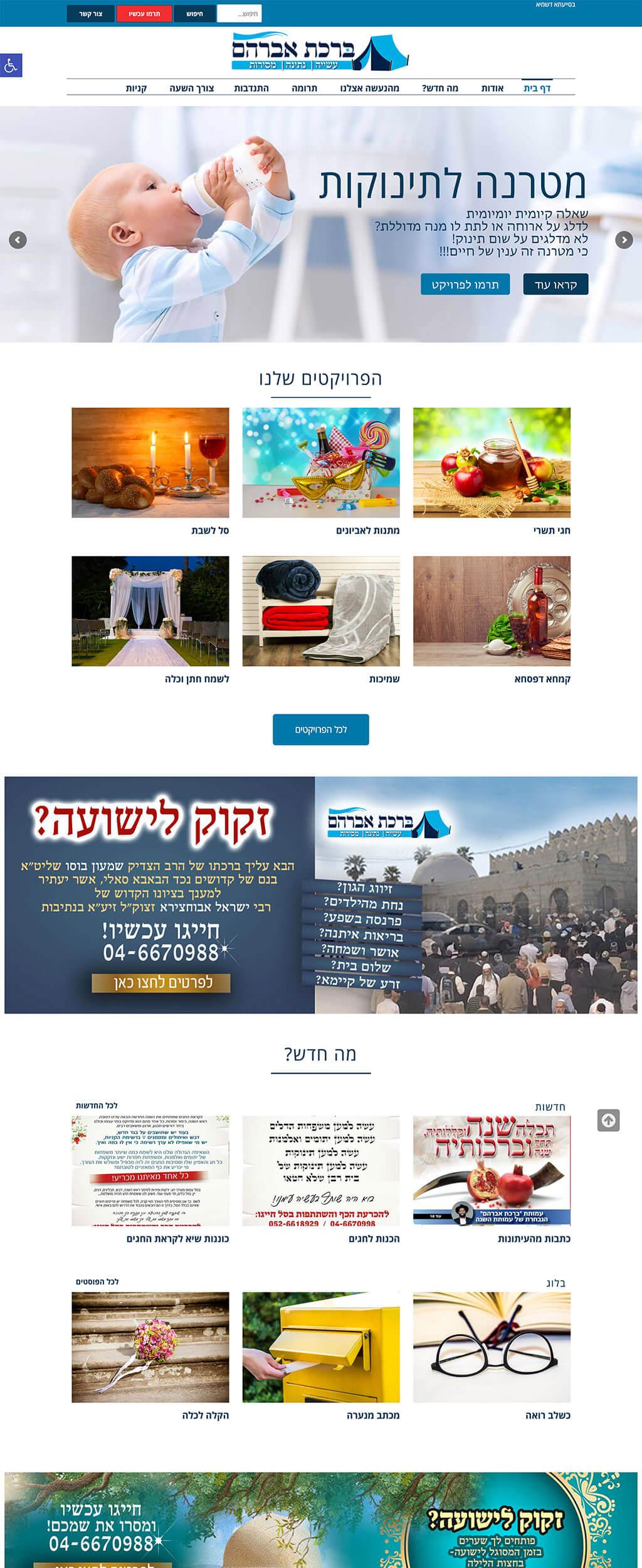 Birkat Avraham Association