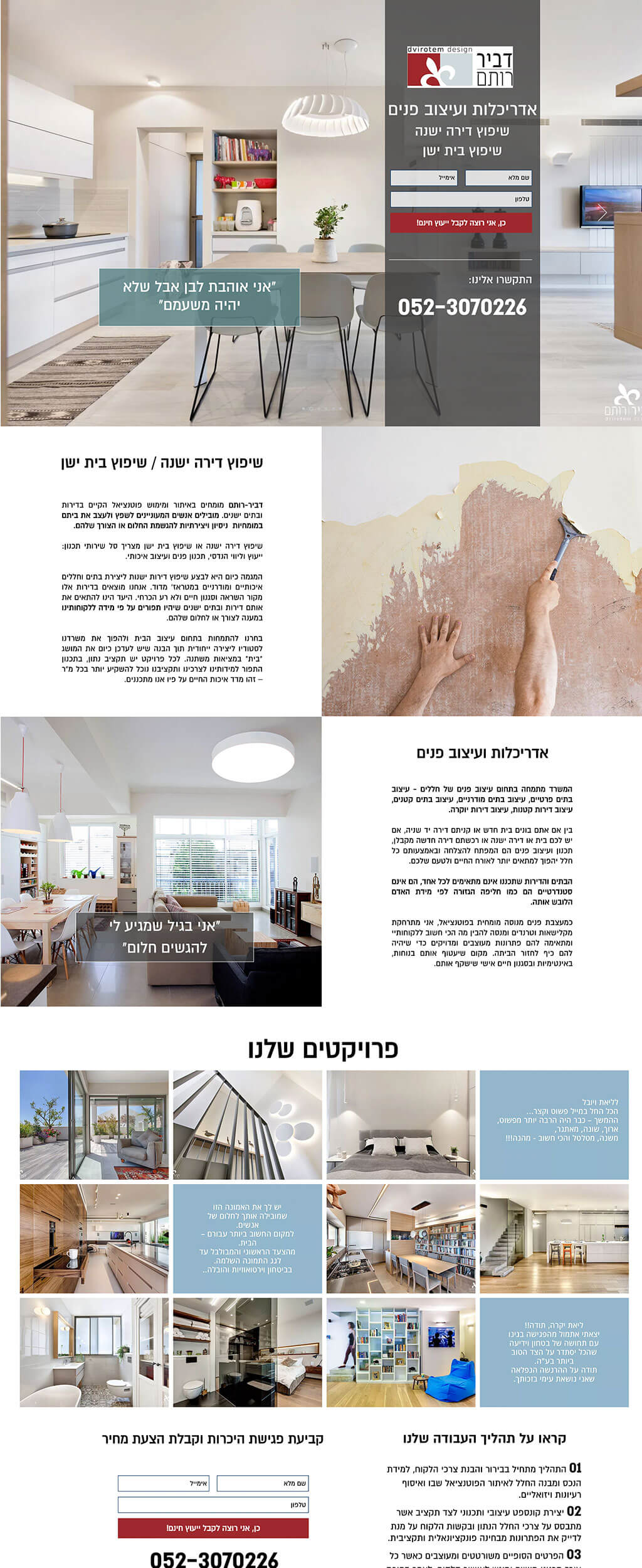 Dvirotem Architecture and Interior Design