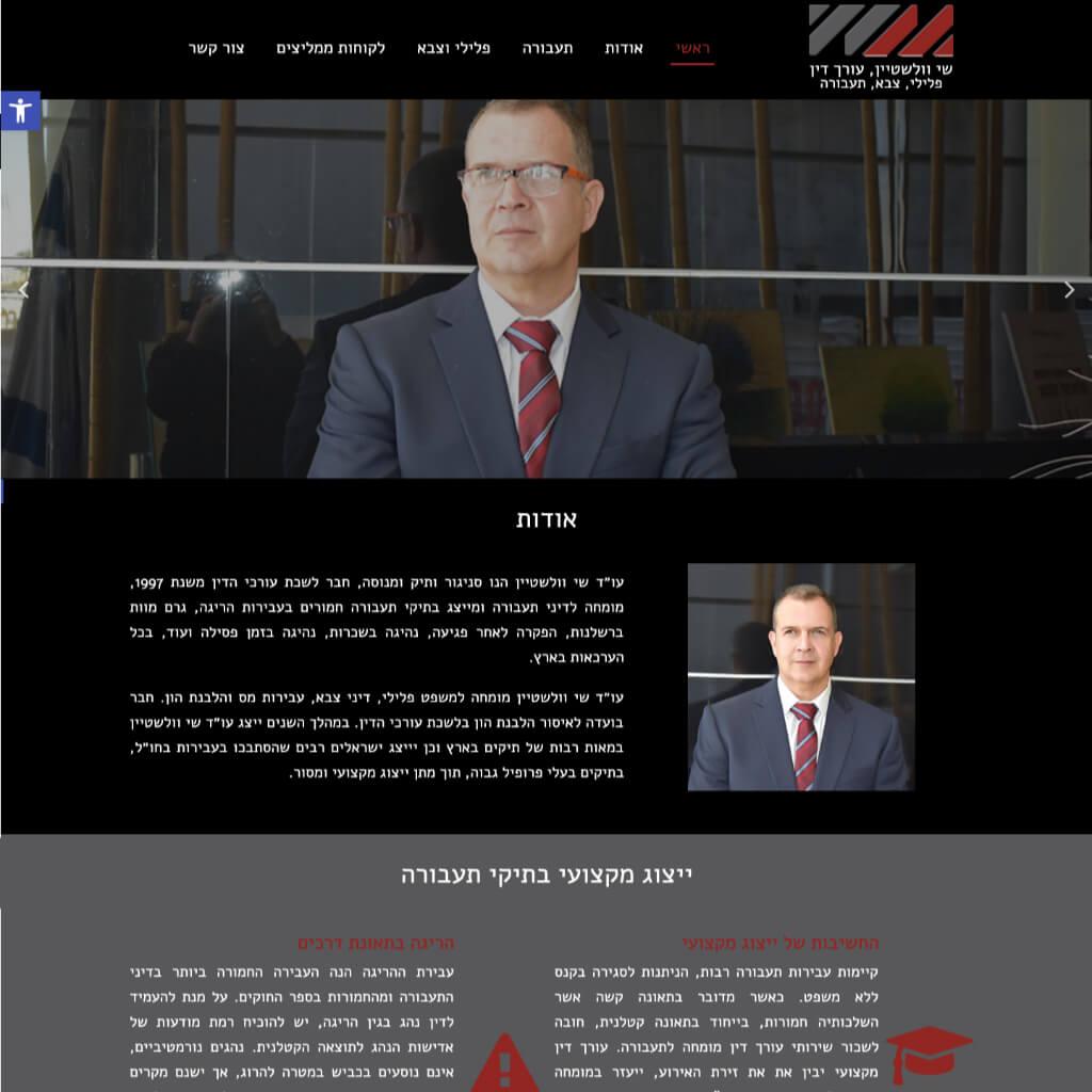 Lawyer Shai Wolstein